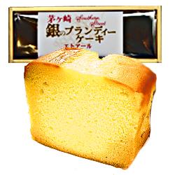 画像1: 茅ケ崎・銀のブランデーケーキ(プレーン)1本入り