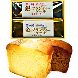画像1: 茅ケ崎・金と銀のブランデーケーキ(2本入り)