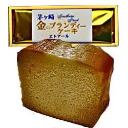 画像1: 茅ケ崎・金のブランデーケーキ(コーヒー)1本入り