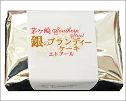 画像1: 茅ケ崎・ハーフサイズ銀のブランデーケーキ(プレーン)1本入り
