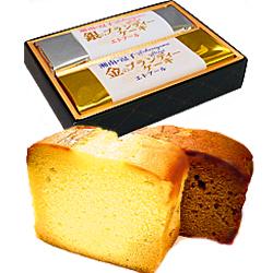 画像1: 湘南ー逗子・金と銀のブランデーケーキ(2本入り)
